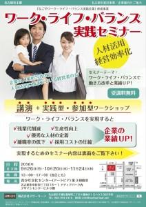 160806worklife_chirashi_omote.pdf_page_1