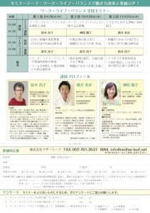 160806worklife_chirashi_ura.pdf_page_1